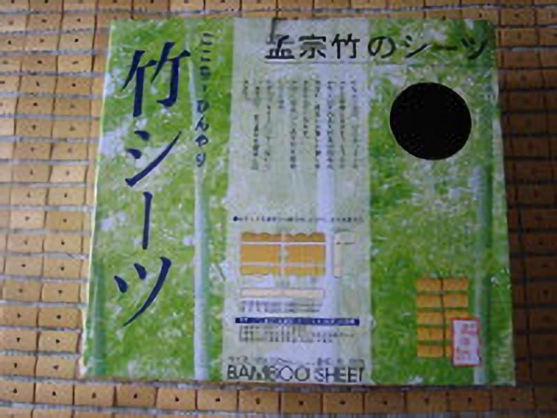 [2]が投稿したモリシタ(株) 竹シーツの写真