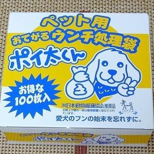サンテックオプト ペット用 おてがる処理袋 ポイ太くん