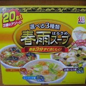 ひかり味噌 選べる3種類春雨スープ(20食入3種のアソート)