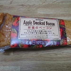 米久 yonekyu 林檎のベーコン (Apple Smoked Bacon)