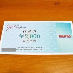 コストコ 商品券 ¥2,000