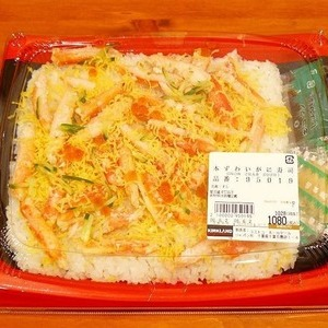 カークランド 本ずわいがに寿司