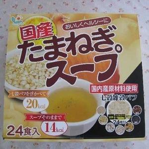 国産玉ねぎスープ24P
