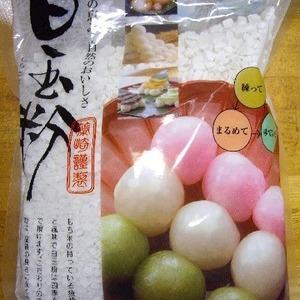篠崎商店 白玉粉