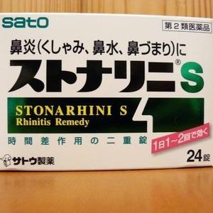サトウ製薬 ストナリニS/ストナリニZ