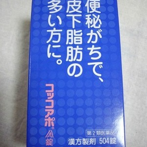 クラシエ コッコアポA錠