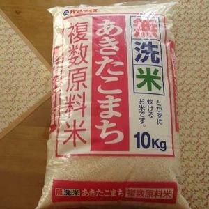 パールライス 無洗米あきたこまち複数原料米10kg