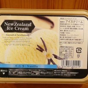ニュージーランドアイスクリーム エメラルドバニラ