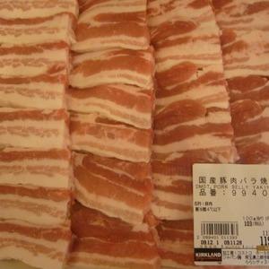 カークランド 国産 豚肉 バラ焼肉
