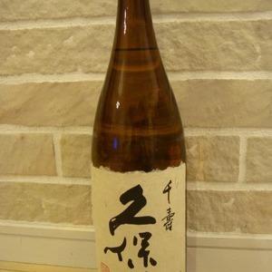 朝日酒造 久保田 千寿