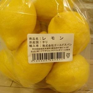 レモン 8玉