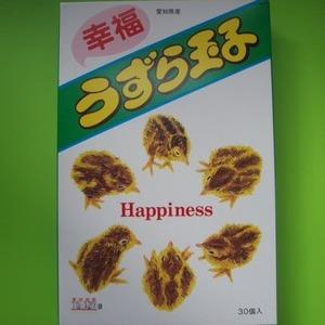 幸福 うずら卵