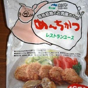 ホソヤ メンチカツ 16個入り(冷凍)
