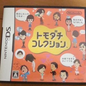 NINTENDO(任天堂) DS トモダチコレクション
