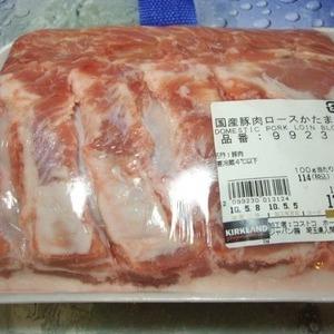カークランド 国産 豚肉ロースかたまり