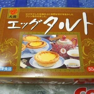 大龍 エッグタルト 冷凍