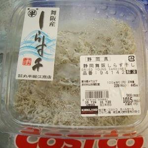 静岡県舞阪産 しらす干し 解凍