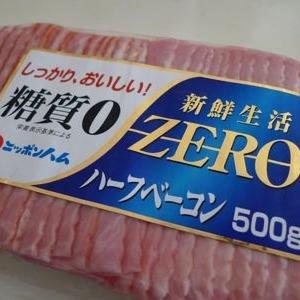 ニッポンハム 糖質0(ZERO) ハーフベーコン