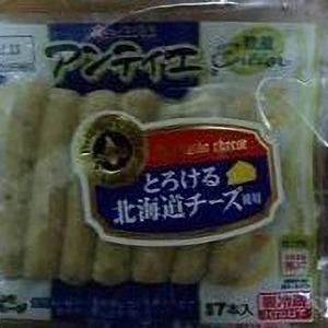 日本ハム アンティエ とろける北海道チーズ (ソーセージ)