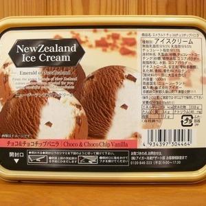 ニュージーランドアイスクリーム エメラルド チョコ&チョコチップバニラ