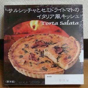モンテベッロ サルシッチャとセミドライトマトのイタリア風キッシュ