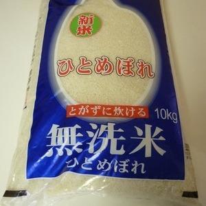むらせ 無洗米ひとめぼれ 10kg