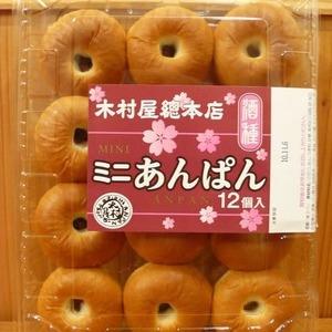 木村屋總本店 ミニあんぱん 12個入