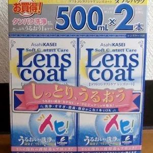 旭化成アイミー ソフトコンタクトケア レンズコート