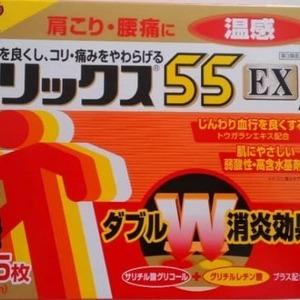 ライオン ハリックス55EX 温感