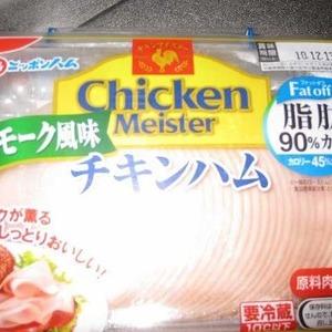 日本ハム スモーク風味 チキンハム