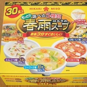 ひかり味噌 もっと!! 選べる5種類春雨スープ(30食入5種のアソート)