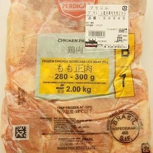 ブラジル産 冷凍モモ肉 2kg