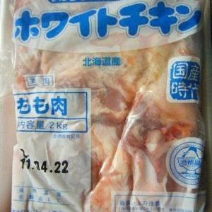 ホワイトチキン 国産鶏肉 もも2Kg(トレイ入り)
