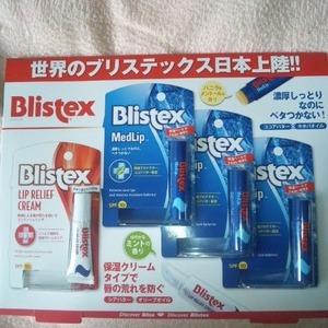 ブリステックス Blistex リップ 4P