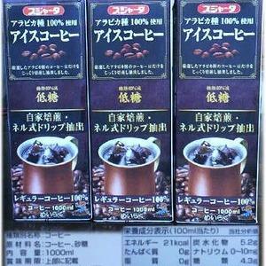 めいらく スジャータ アラビカ種100%使用アイスコーヒー 低糖