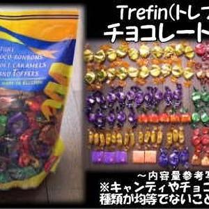 Trefin(トレファン)  チョコレートタフィ