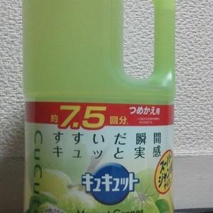 花王 キュキュット マスカットの香り 1500ml