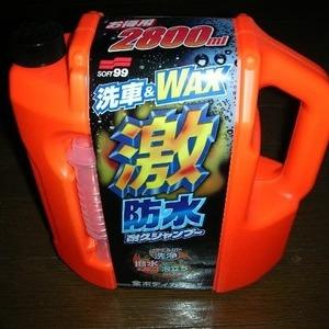 ソフト99 洗車ワックス 激防水耐水シャンプー