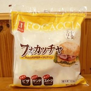 デルソーレ フォカッチャ ふんわりモチモチ・イタリアパン