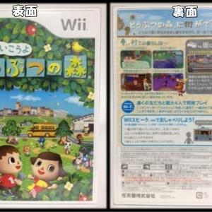NINTENDO(任天堂) Wii 街へいこうよ どうぶつの森