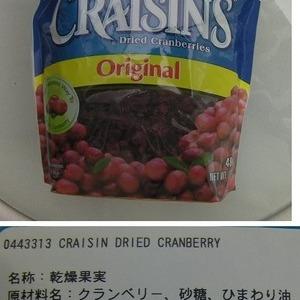 オーシャンスプレー 乾燥果実(クランベリー) CRAISINS CRANBERRY