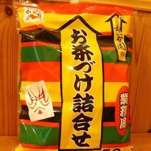永谷園 お茶漬け詰合わせ 業務用 50袋