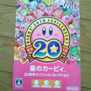 NINTENDO(任天堂) Wii 星のカービィ 20周年スペシャルコレクション