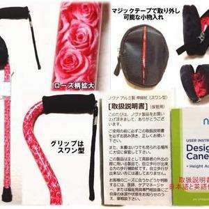 NOVA ノヴァ アルミ製伸縮杖スワン型(小物入れ付き)