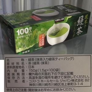 カークランド 緑茶テイーバッグ