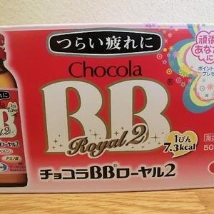 エーザイ チョコラBBローヤル2