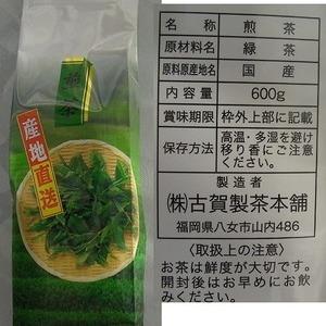 古賀製茶 八女茶 産地直送煎茶