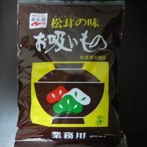 永谷園 松茸の味即席お吸いもの 業務用50袋入