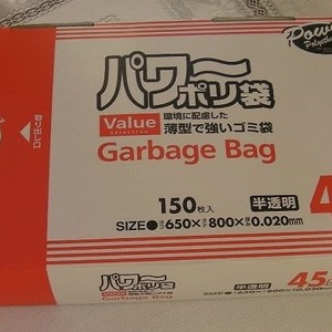 日本サニパック パワーポリ袋 150袋