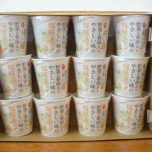 マルコメ 野菜と春雨入り やさしい味の塩糀スープ